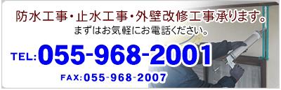 有限会社サトウ防水 電話番号